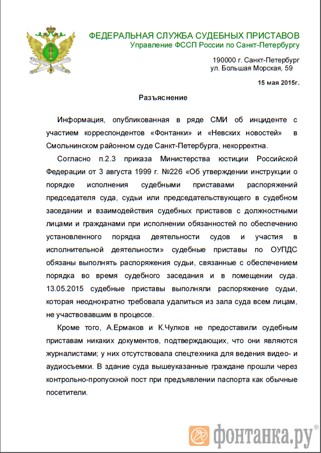 Ответ главного пристава Санкт-Петербурга