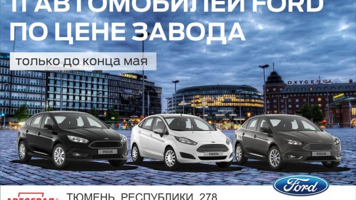 В Тюмени продают 11 автомобилей Ford по очень выгодной цене