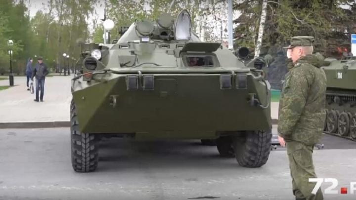 В центре Тюмени можно увидеть современную военную технику