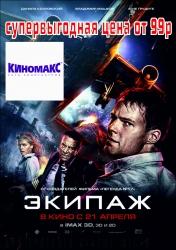Фильм «Экипаж» тюменцы смогут посмотреть по льготной цене в «Киномаксе»