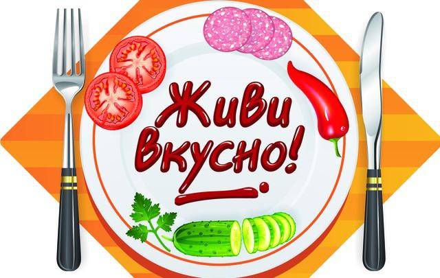 «Живи вкусно»: на 29.ru стартовал конкурс для тех, кто любит готовить