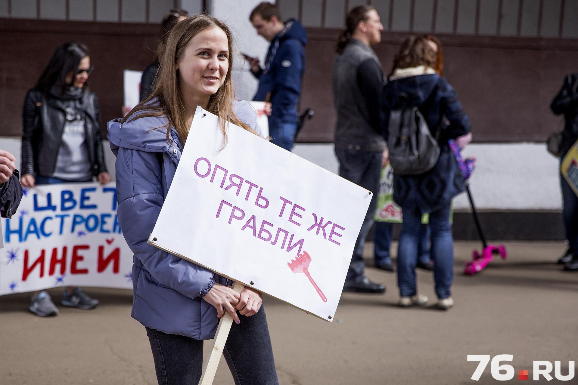 В этом году монстрация в Ярославле прошла уже в шестой раз