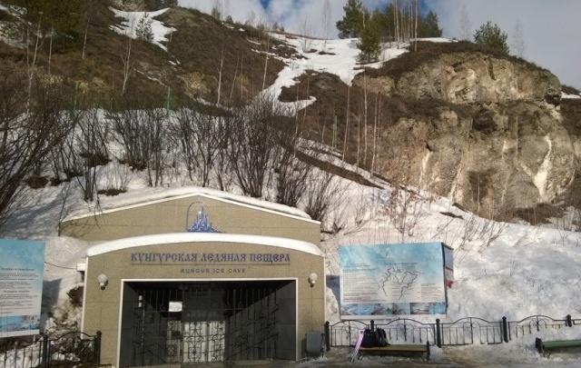 В Кунгурской ледяной пещере пермяки смогут проверить грамотность