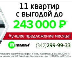 Предложение от «Талан»: 11 квартир с выгодой до 243 000 рублей