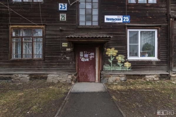 Улица Уральская в двух шагах от центра города.
