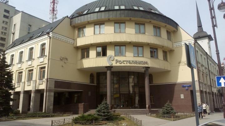 Здание компании «Ростелеком» на улице Республики выставили на продажу за 287 млн рублей