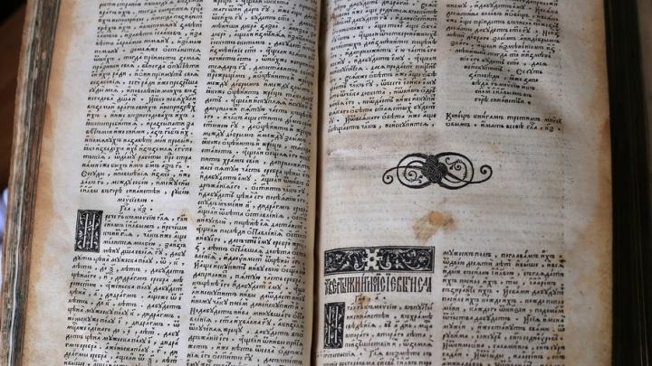 Первое полное издание Библии на церковнославянском языке покажут челябинцам
