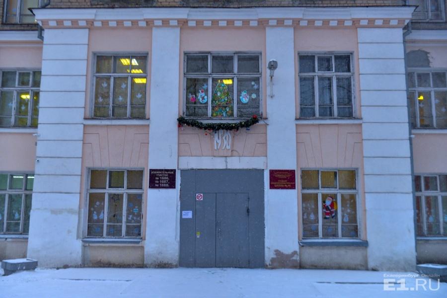 Школу построили в 1936 году