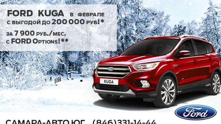 Только в феврале: новый Ford Kuga с небывалой выгодой до 200000 рублей