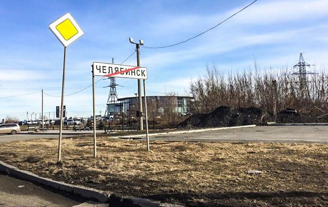 Глава Челябинска поручил привести в порядок въезды в город