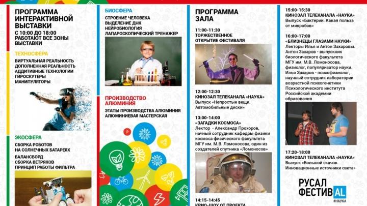 Волгоград примет крупное научно-популярное событие — РУСАЛ ФестивAL#Наука