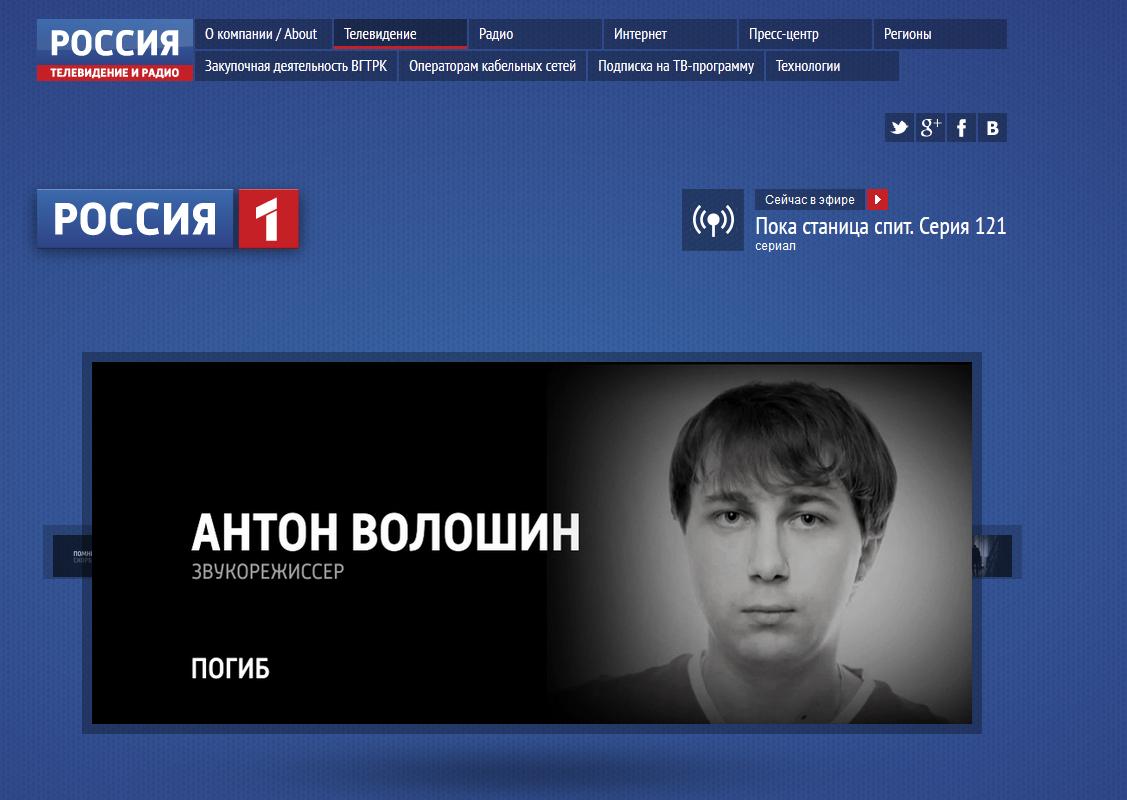 СкриншотссайтаВГТРК