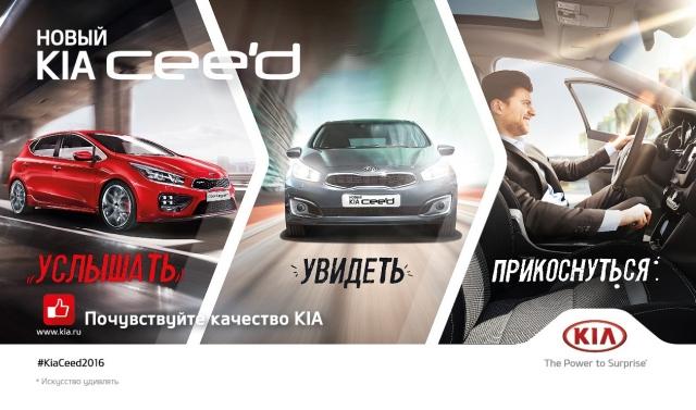 Официальный дилер KIA «А.С.-Авто» приглашает на презентацию нового KIA Cee'd!