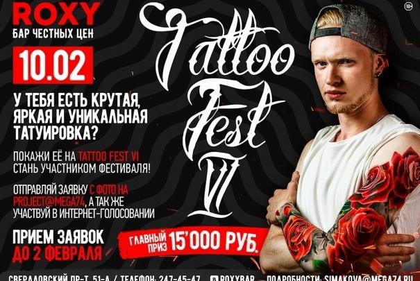 В Челябинске пройдет шестой фестиваль татуировок