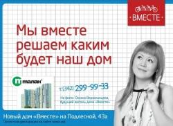 Будущие жильцы новостройки «Вместе» рекламируют свой дом