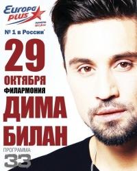 Европа Плюс подарит билеты на концерт Димы Билана