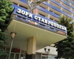 Манят «Зори Ставрополья»...