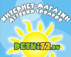 Магазин Detki72 за безопасность на дороге