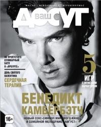 Журнал «Ваш досуг» представляет новый номер