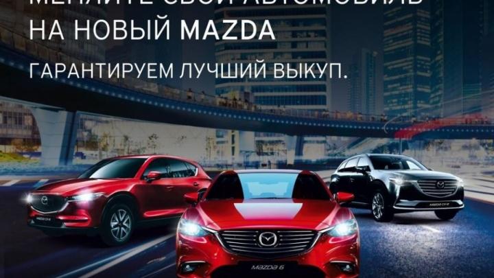 Новый Mazda: купить, нельзя откладывать