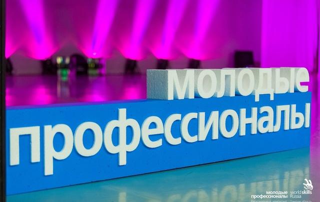 Молодые профессионалы Поморья покажут свои навыки на национальном чемпионате Worldskills Россия