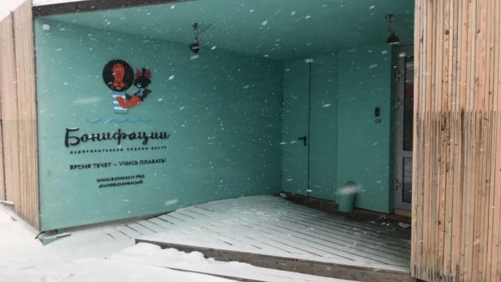Предпринимательские разборки: из-за конфликта бизнесменов ростовские дети лишились бассейна «Бонифаций»