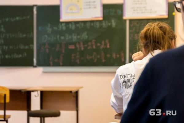 В Самаре будут менять режим работы школ