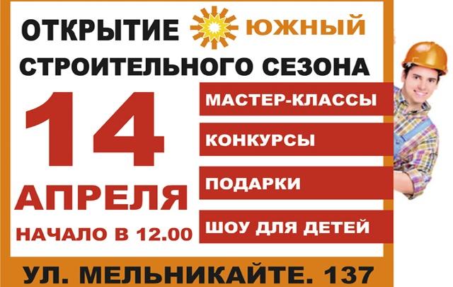 14 апреля пройдет праздник и розыгрыш призов в ТЦ «Южный»
