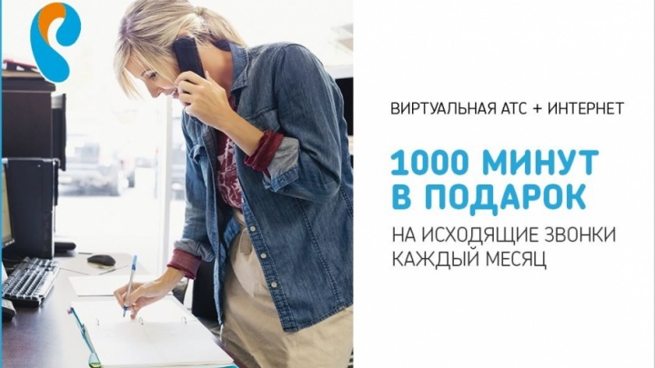 Ростовский бизнес может «Быть в плюсе» без лишних трат