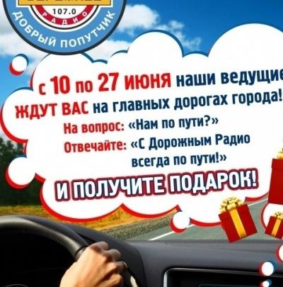 Радиоведущие начали искать «Добрых попутчиков» на тюменских дорогах