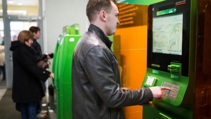 Ярославцы стали хранить больше денег в банках
