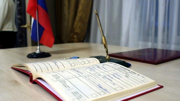 В Перми изменился график работы районных отделов ЗАГС