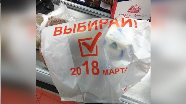Ярославцев зовут на выборы через пакеты в супермаркетах