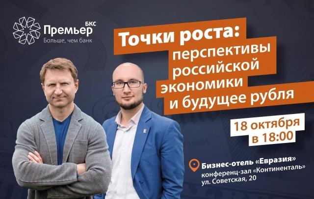 Тюменцы узнают всю правду о перспективах экономики России