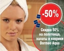 «ВИВАТ» и «Дельта» открыли ванный сезон