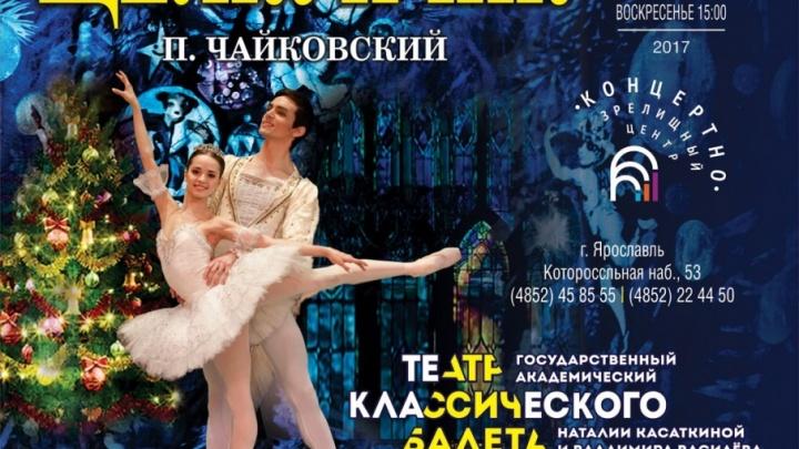 Новогодний балет «Щелкунчик» в Ярославле