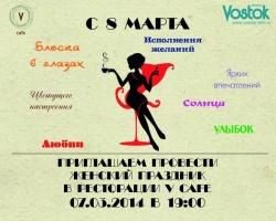 V cafe подарит женщинам 8 марта