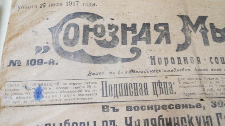 «В чём провинился Цвиллинг»: читаем челябинские газеты 1917 года