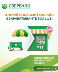 Откройте банковский депозит онлайн
