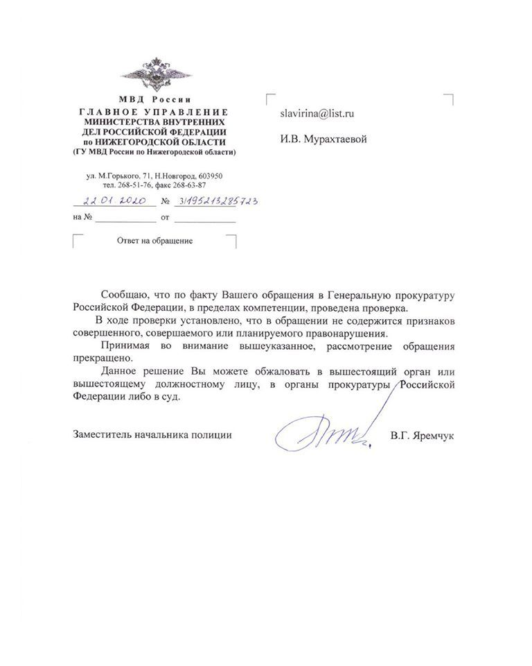 скриншот  facebook.com  Ирина Славина