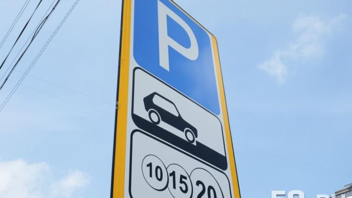 Сколько платим и как штрафуют? Тест: что вы знаете о платных пермских парковках