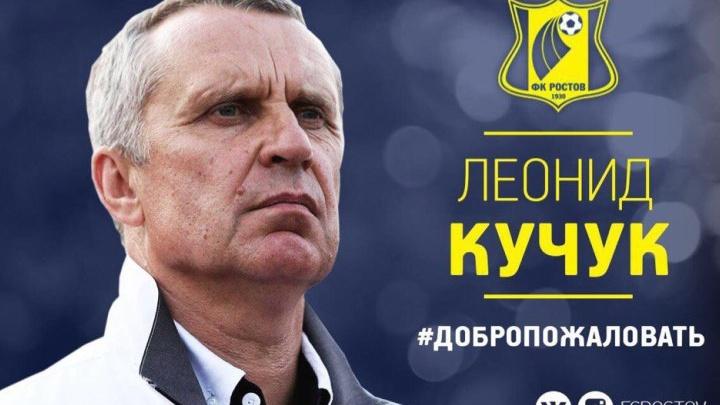 Леонид Кучук стал главным тренером ФК «Ростов»