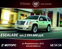 Cadillac Escalade от 2 999 000 рублей в Зет-Моторс