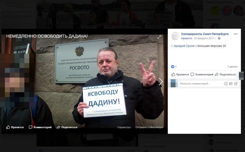 """скриншот страницы/<a href=""""https://www.facebook.com/SPBSOLIDARNOST/photos/a.1653227628314414/1653227668314410/?type=3&theater"""">Солидарность Санкт-Петербурга</a>/facebook.com"""