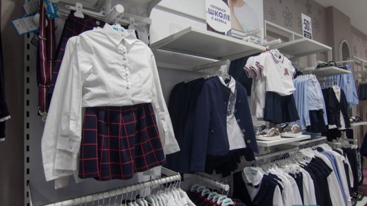 В Тюмени родители первоклашек жалуются, что их заставляют покупать школьную форму в конкретных магазинах