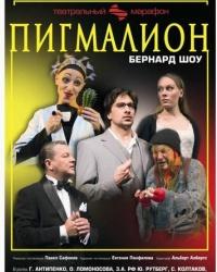 Лучшую пьесу Бернарда Шоу «Пигмалион» представят в филармонии