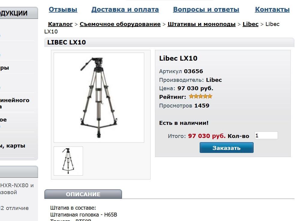 скриншот с сайта profivideo.ru