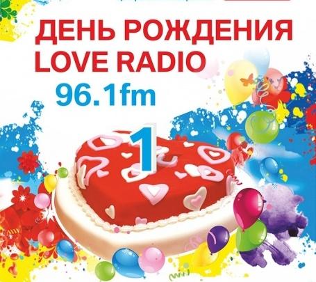 Love радио приглашает на день рождения!