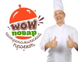 На Wow-повар время русской кухни