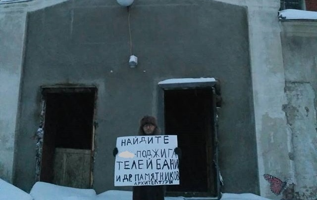 Тюменский экскурсовод вышел на пикет в защиту круглой бани